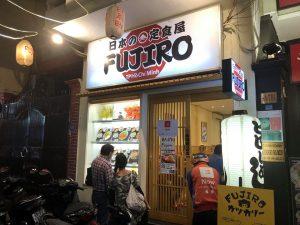 日本の定食「FUJIRO」