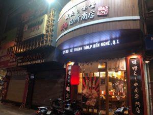 麺場田所商店