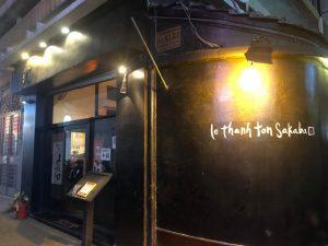レタントン酒場