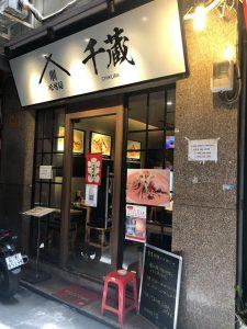 千蔵(ちくら)